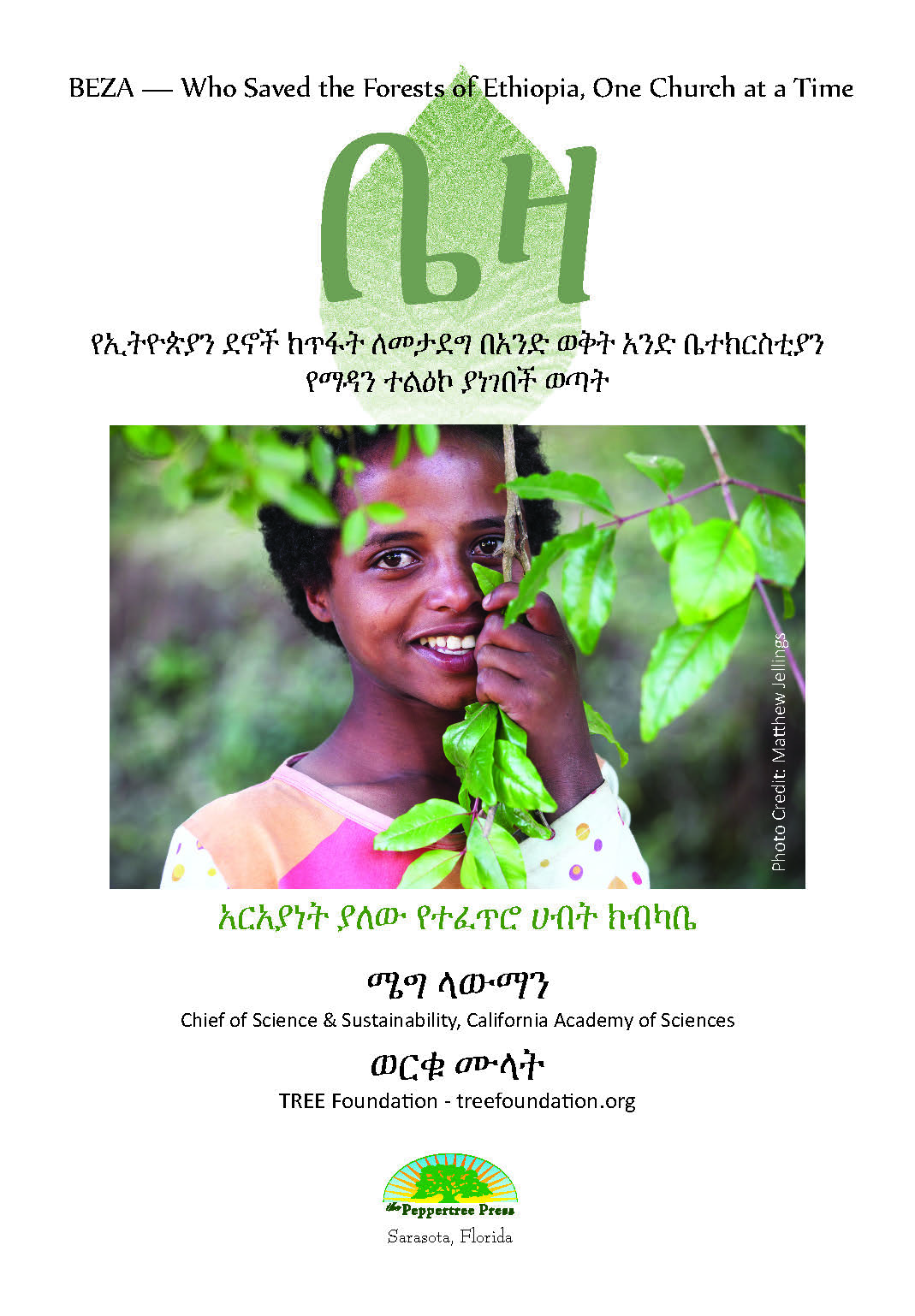 Beza, Who Saved the Forests of Ethiopia, One Church at a Time - A Conservation Story (Amharic Edition)